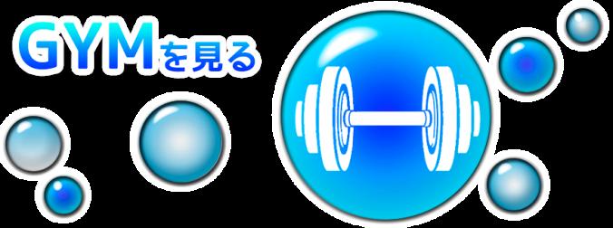 キャンパス紹介