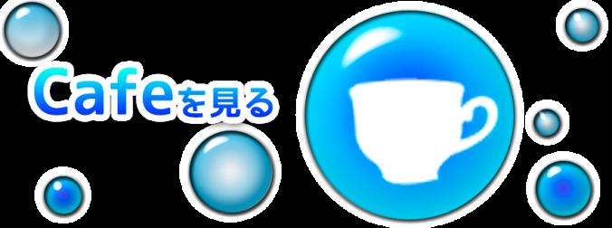 キャンパス紹介5
