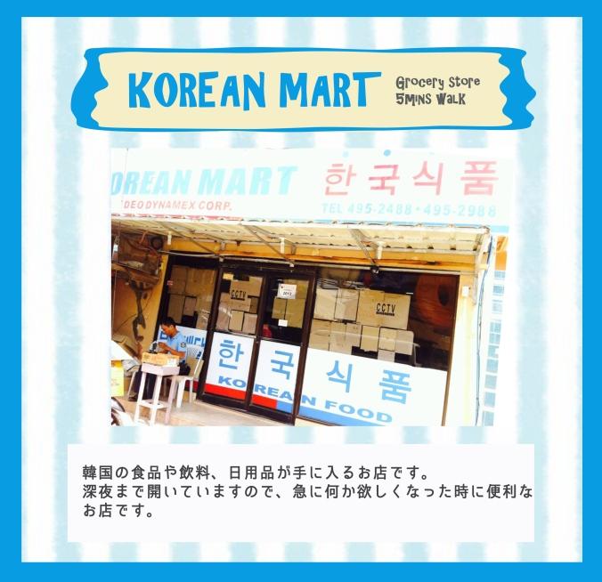 韓国スーパー