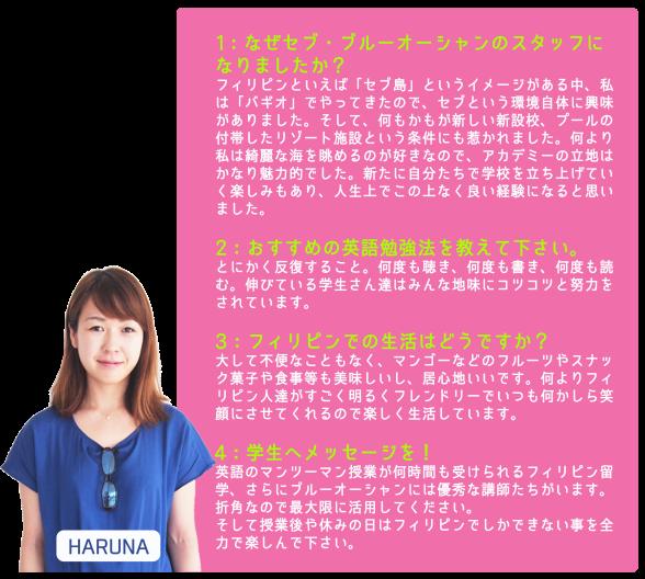 haruna 1