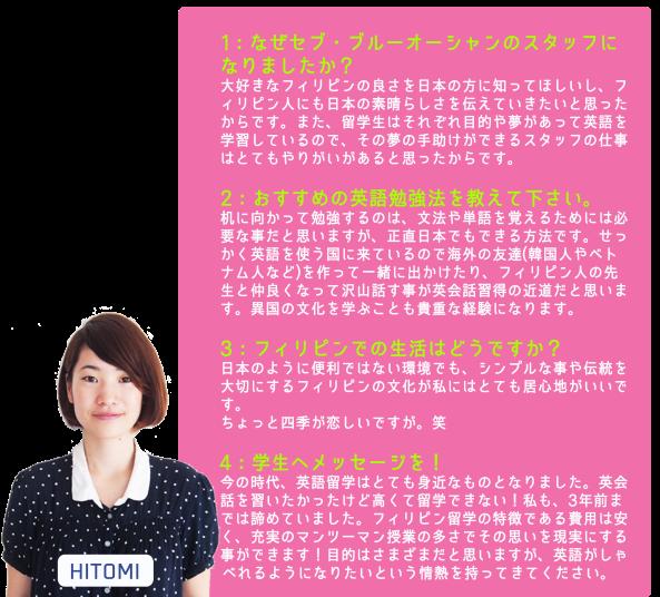 Hitomi 1