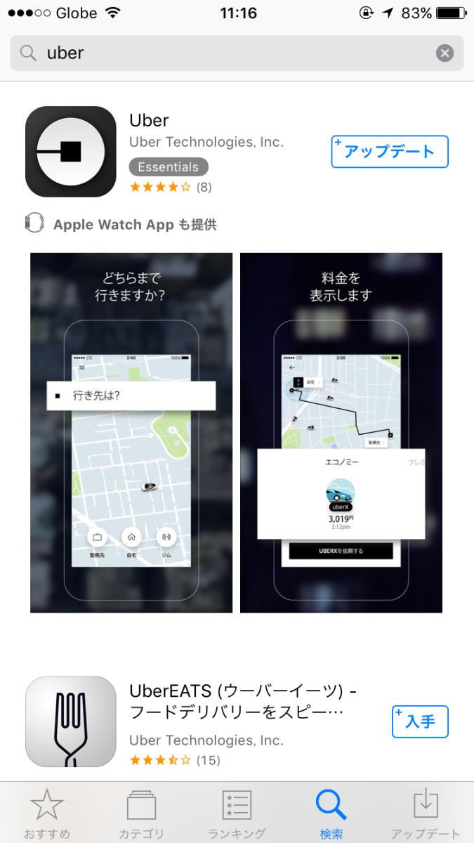 セブ島生活での必需品!タクシー乗車手配アプリ~Uber~